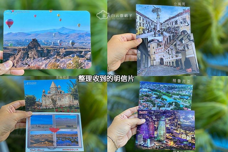 在旅途中给自己寄明信片或寄明信片给朋友