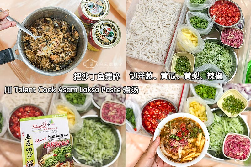 在家煮 Penang Asam Laksa
