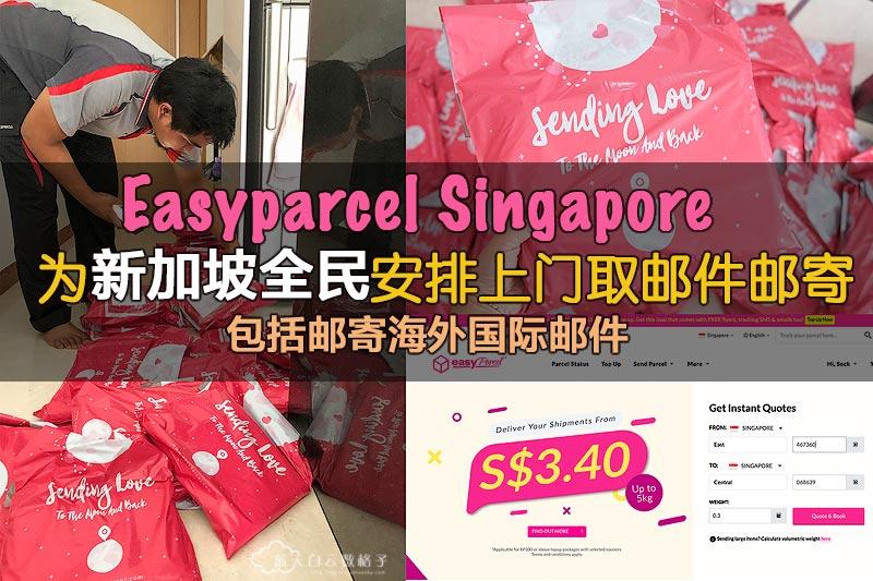Easyparcel Singapore · 为新加坡全岛安排上门取邮件邮寄 · 包括邮寄海外国际邮件