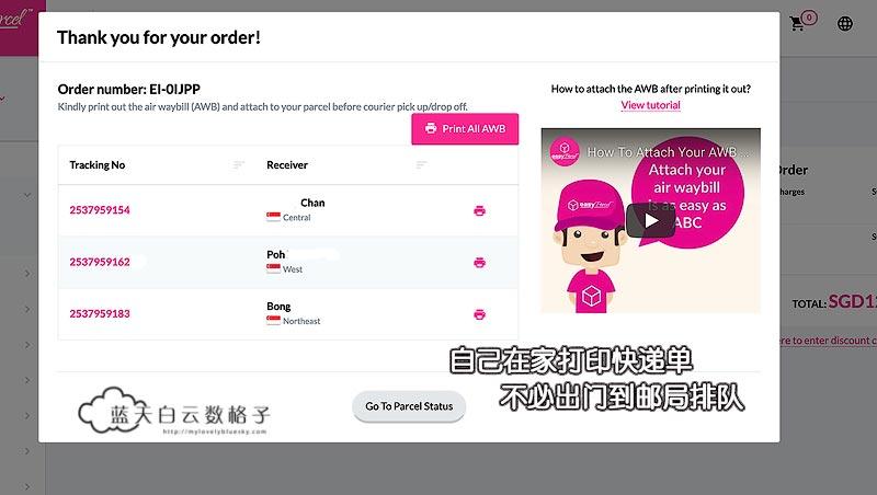 新加坡全岛的邮件都可以安排