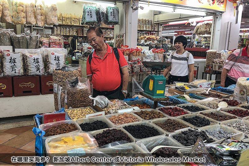 新加坡购买海参