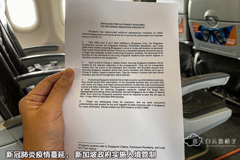 新加坡入境条规