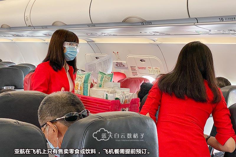 飞机上只售卖轻食和饮料