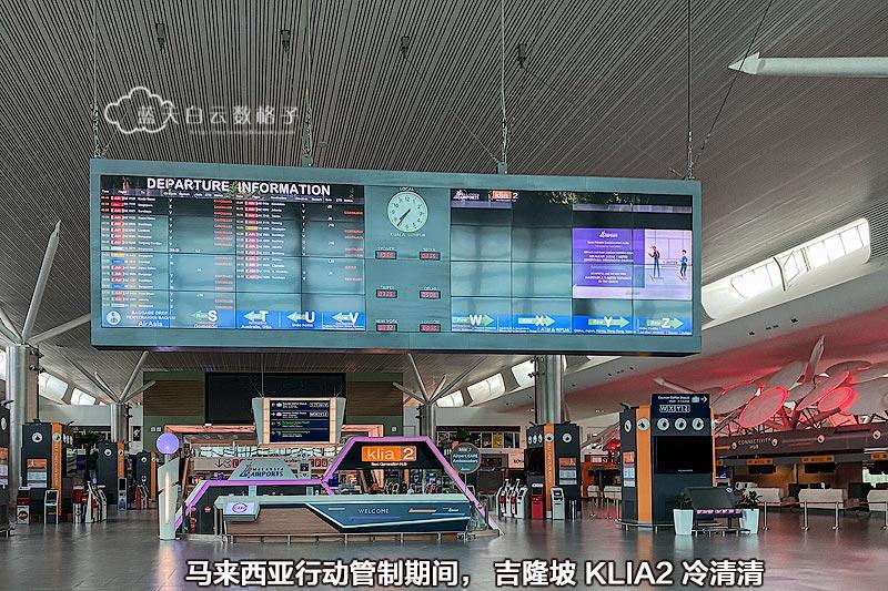 马来西亚吉隆坡国际机场KLIA2