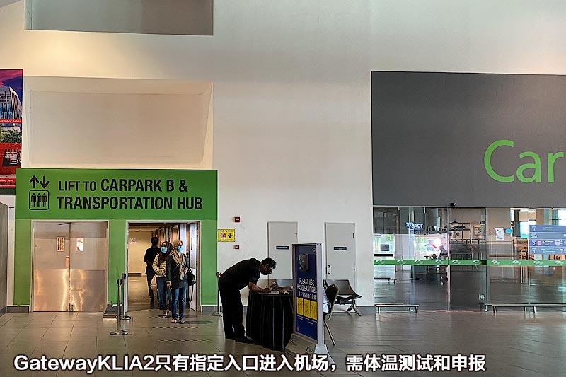 gateway klia2 进口