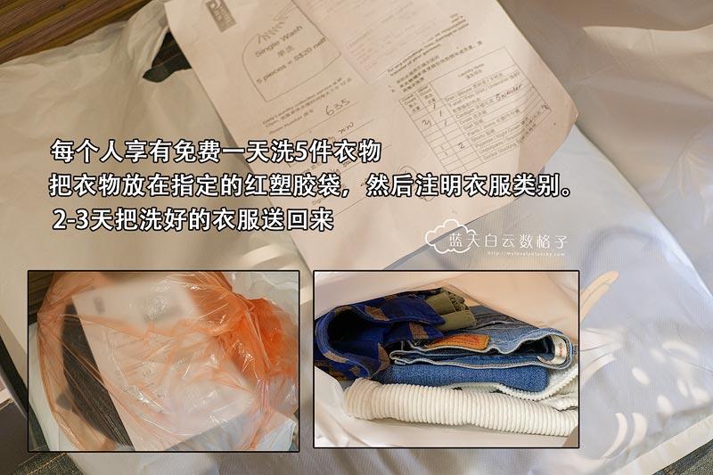 酒店给每一个住客每天免费洗5间衣服