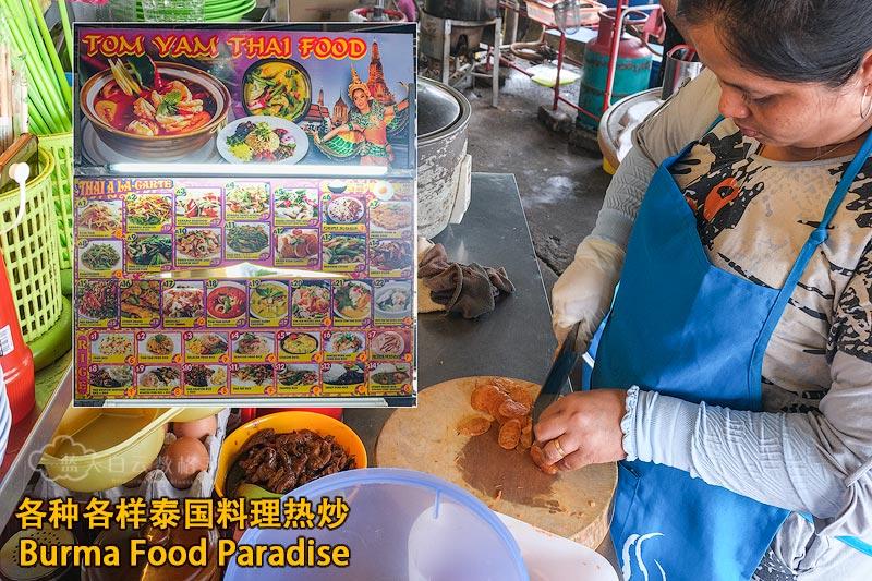 Burma Food Paradise Thai food