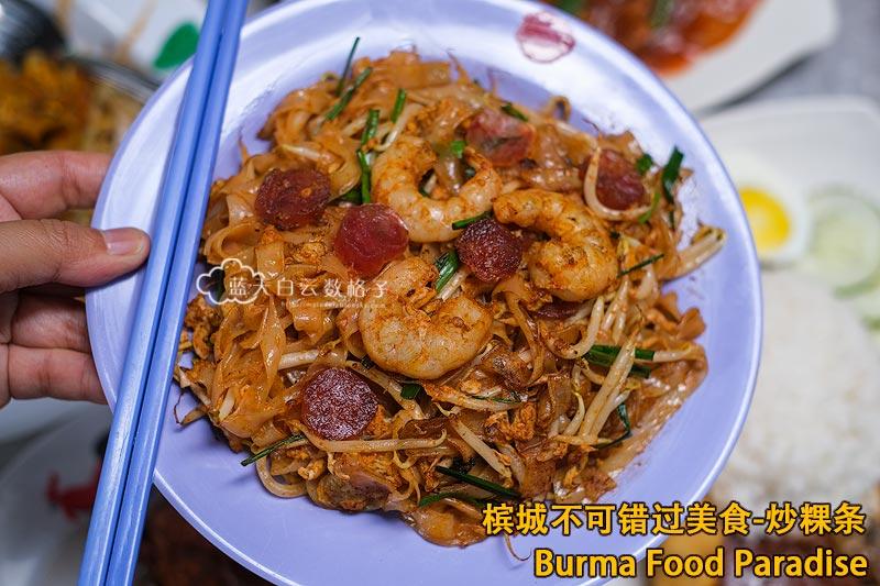 槟城不可错过的美食 炒粿条