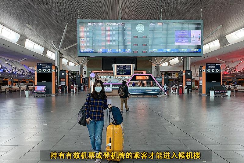 只有持有Boarding Pass或机票才可以进入机场