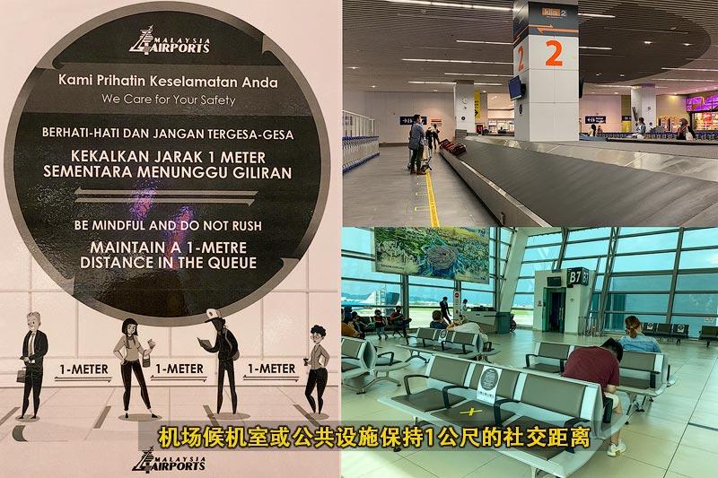 机场内保持保持1公尺的社交距离