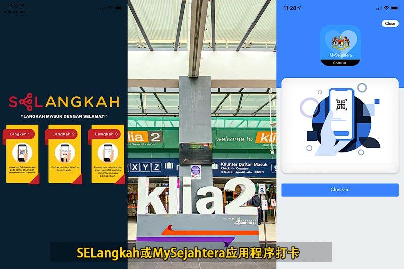 """""""SELangkah""""和""""MYSejahter""""应用程序"""