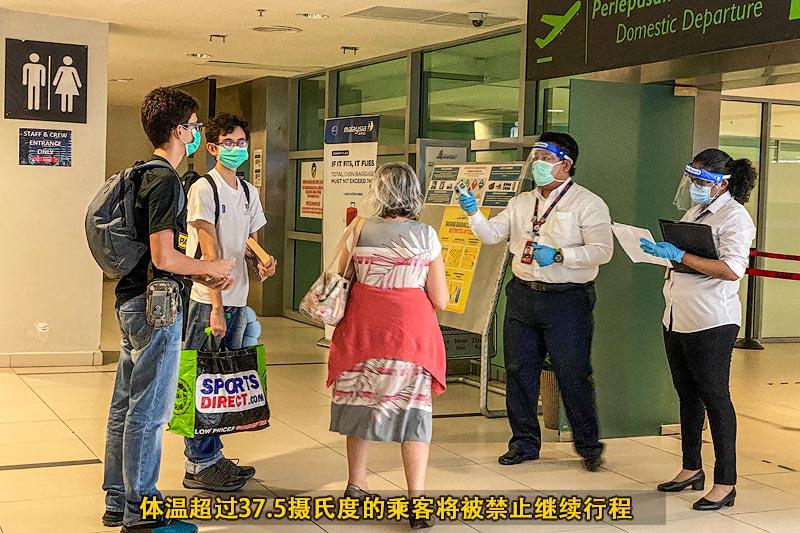 进入机场航站楼和候机室需测体温