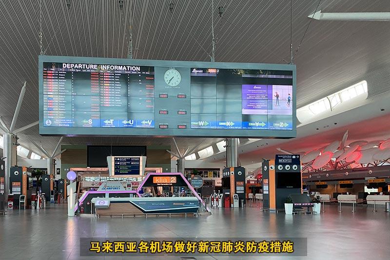 马来西亚国际机场 KLIA2