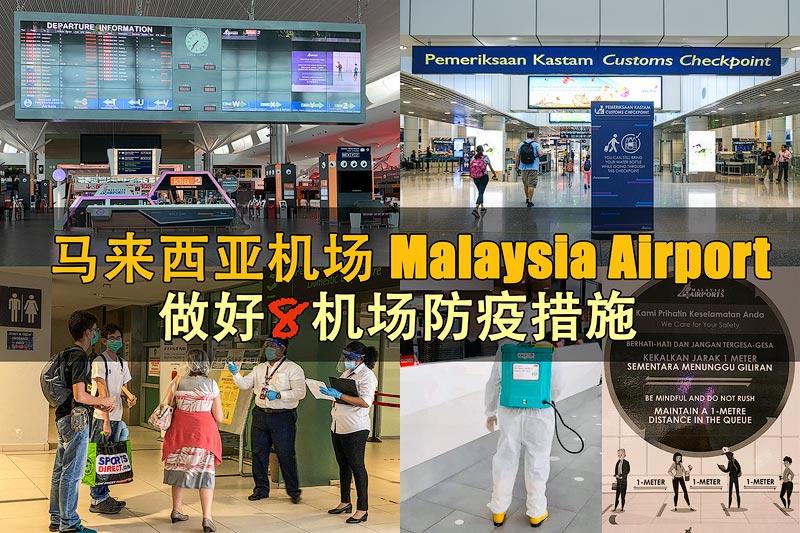 马来西亚机场防疫措施