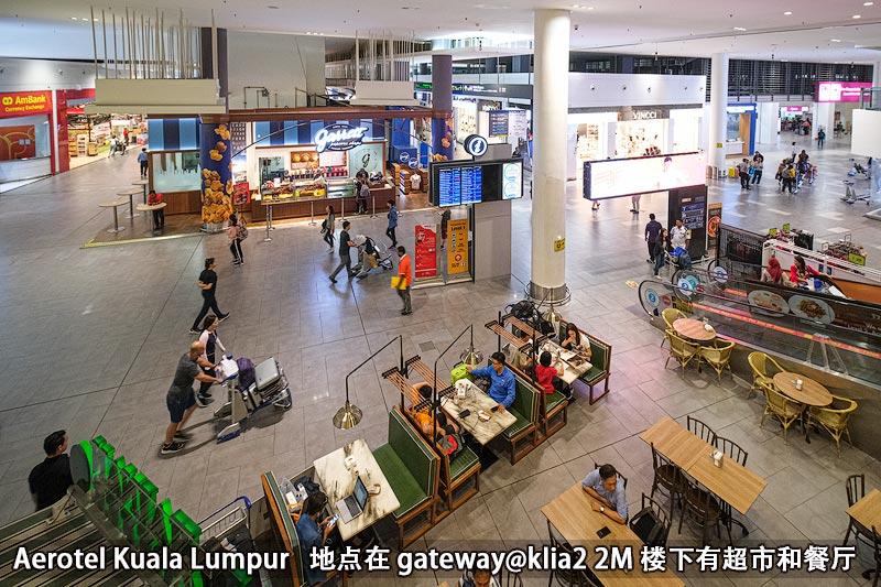 KLIA2机场机能全面