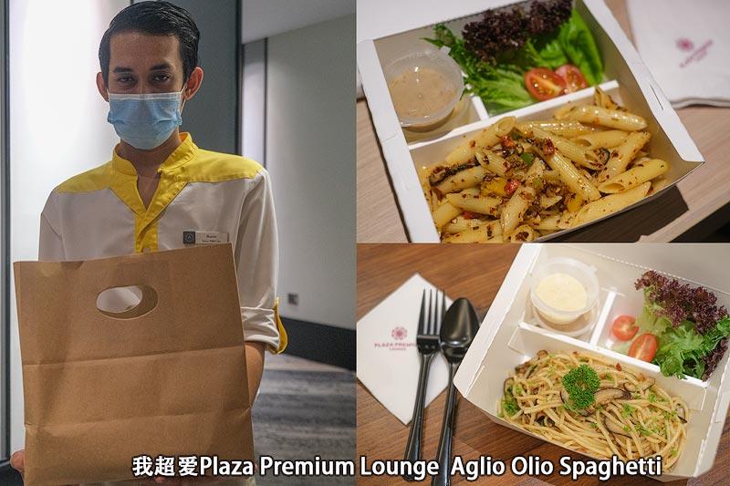 Plaza Premium Lounge送餐上门