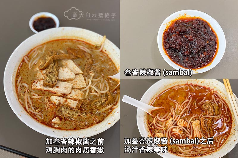 叁峇辣椒酱 (sambal)