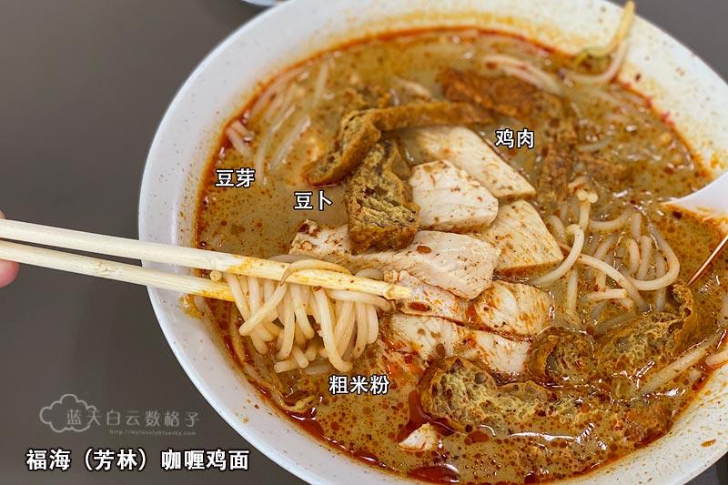 福海(芳林)咖喱鸡面