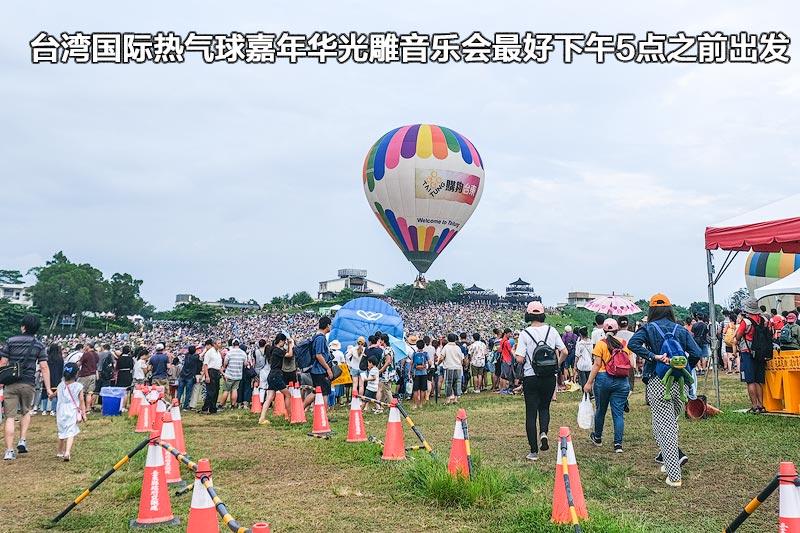 同样下午4点再次准备前往热气球