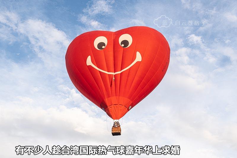 坐热气球求婚