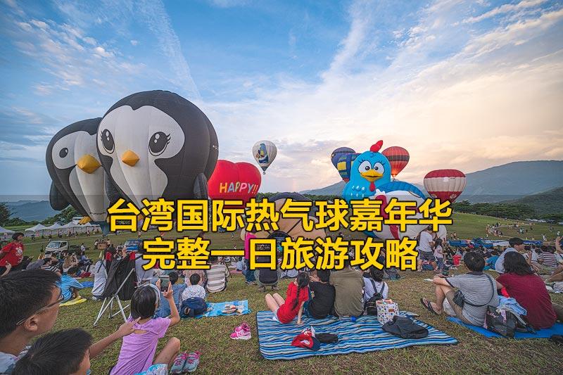台湾国际热气球嘉年华