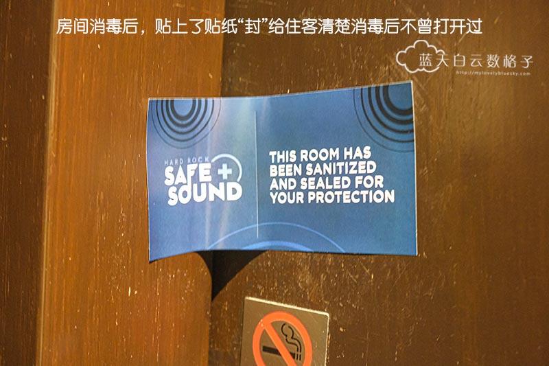 每一间房间经过消毒