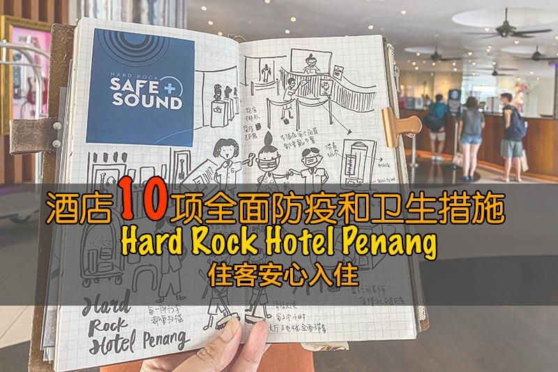 酒店10项全面防疫和卫生措施