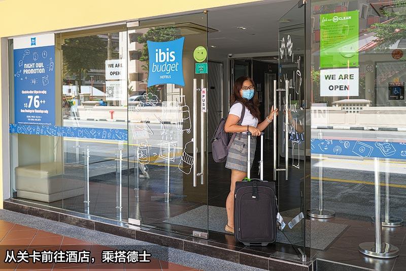 从新加坡关卡直接去酒店