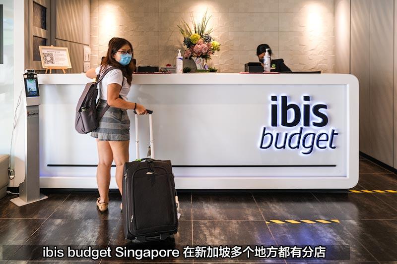 Ibis budget Singapore 连锁酒店