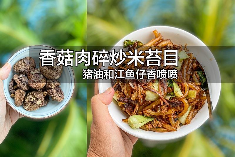 香菇肉碎炒米苔目