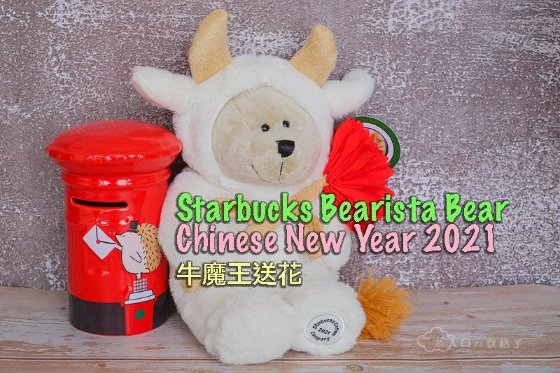 Starbucks Bearista Bear Chinese New Year 2021