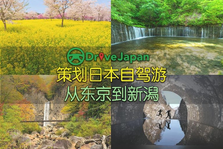 Drive Japan 策划日本自驾游 · 从东京到新潟Niigata