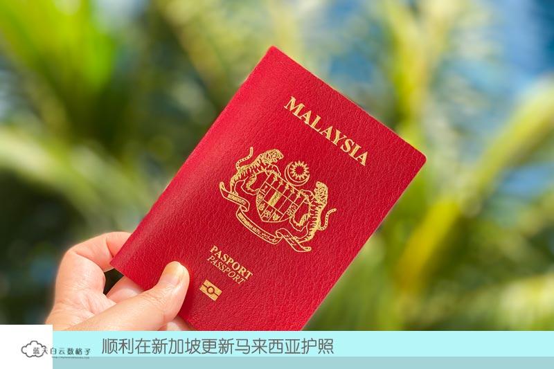 新加坡更新马来西亚护照
