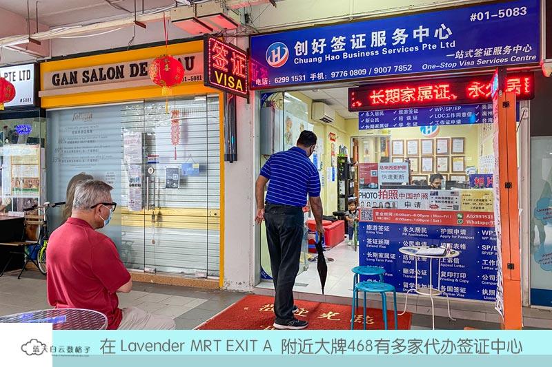 Lavender MRT Exit A