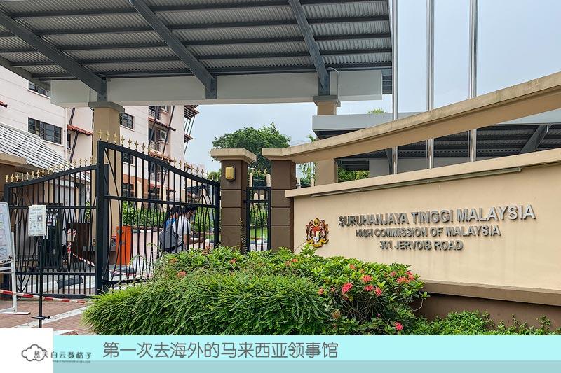 等候马来西亚大使馆开门