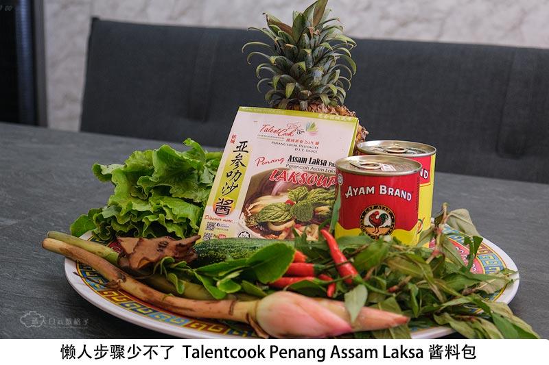 亚叁叻沙 Asam Laksa 食材