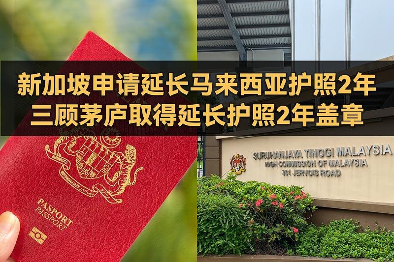 马来西亚护照 延长2年更新