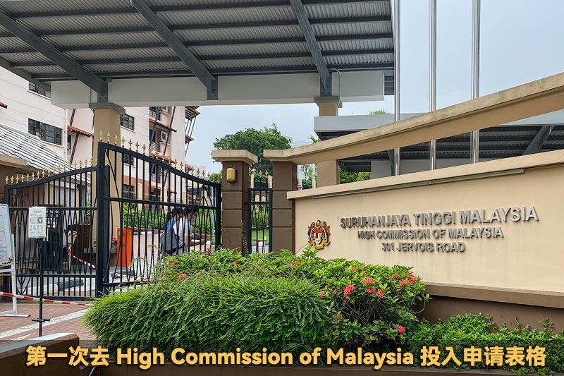 前往马来西亚大使馆取表格