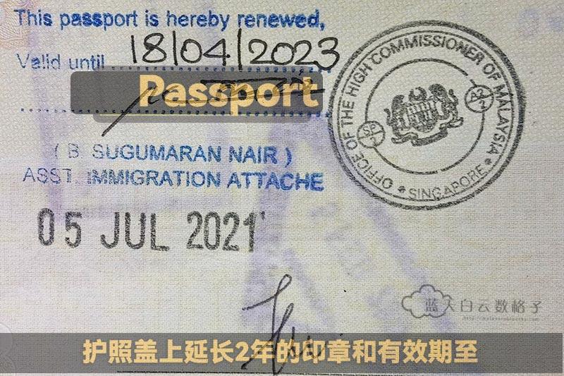 护照上盖章延长2年