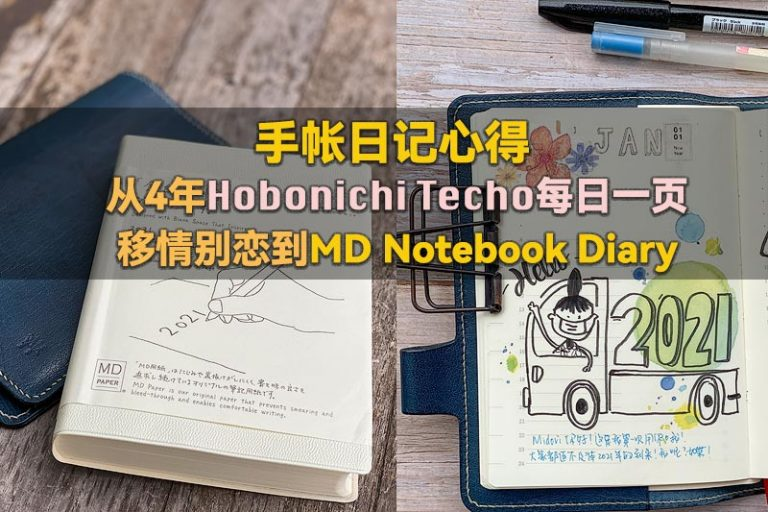 MD Notebook Dairy A6