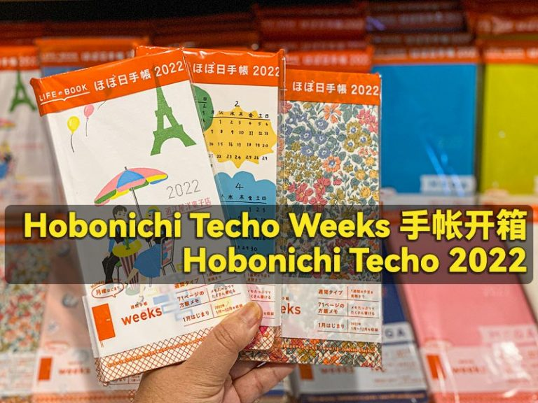 Hobonichi Techo Weeks 手帐开箱