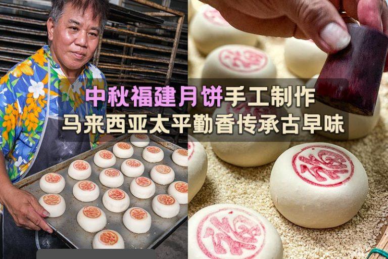 中秋福建月饼